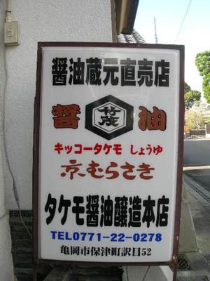 soy111203.JPG